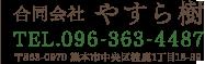 096-363-4487