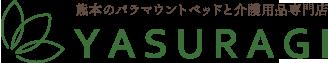 熊本のパラマウントベッドと介護商品専門店 やすら樹